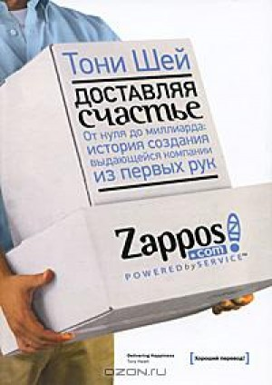 """Книга Тони Шея """"Доставляя счастье"""""""