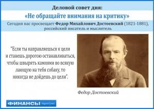 Достоевский совет
