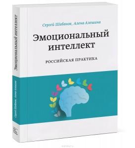 Эмоциональный интеллект. Российская практика.