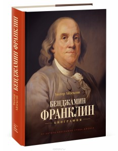 Бенджамин Франклин 2