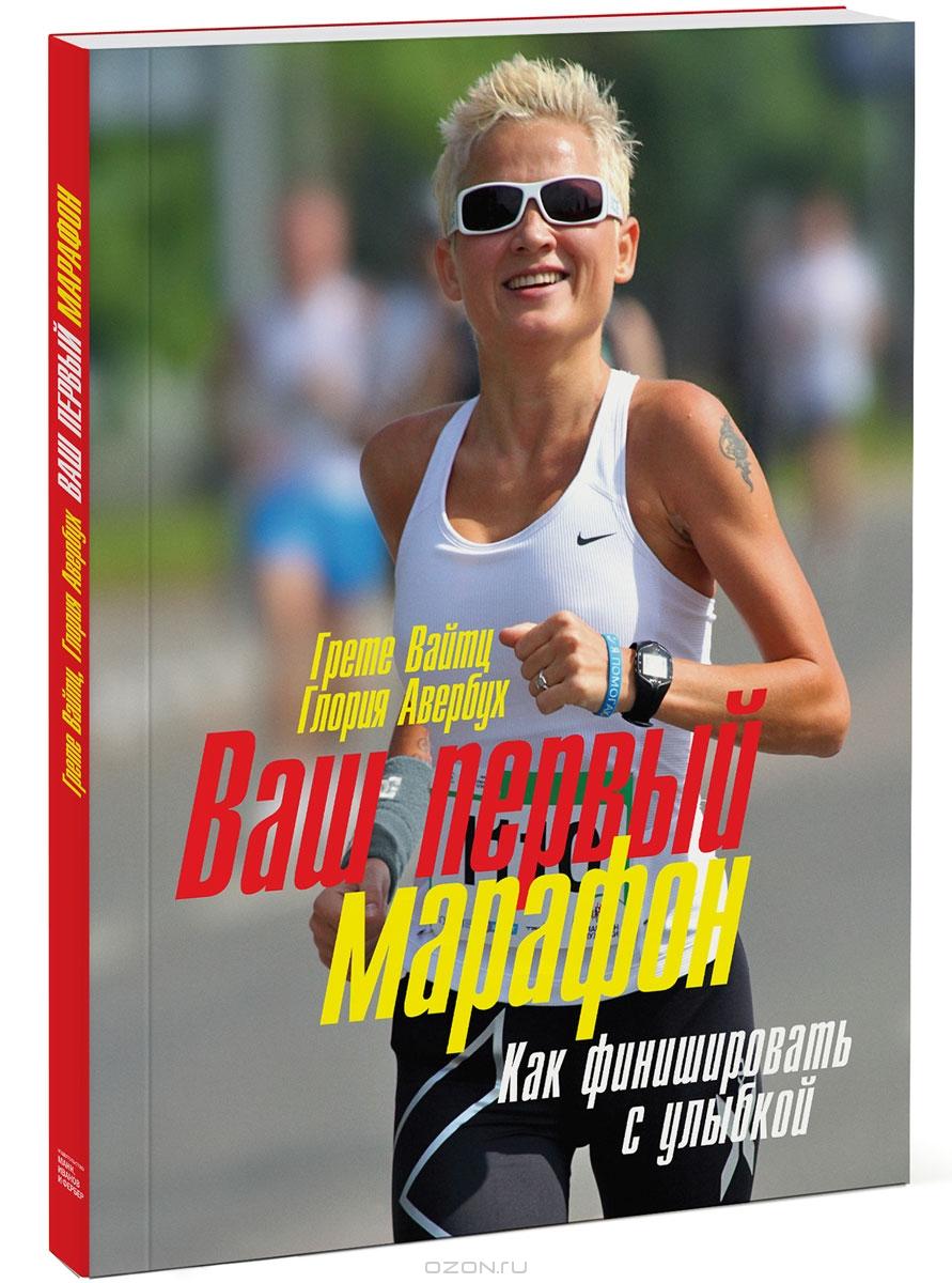Грете вайтц ваш первый марафон скачать pdf