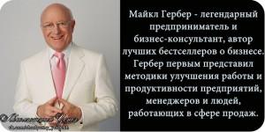 Майкл Гербер