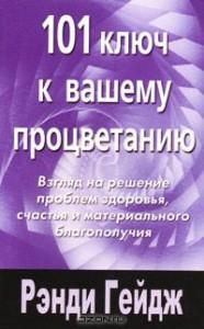 101-klyuch-k-vashemu-procvetaniyu
