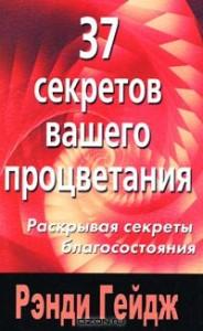 37-sekretov-vashego-procvetaniya
