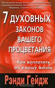 7-duxovnyx-zakonov-vashego-procvetaniya