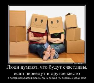 81633591_lyudi-dumayut-chto-budut-schastlivyi-esli-pereedut-v-drugoe-mesto
