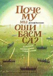 pochemu-my-oshibaemsya