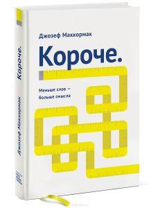 koroche-menshe-slov-bolshe-smysla