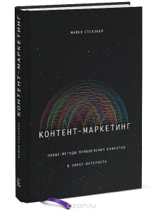 Kontent-marketing