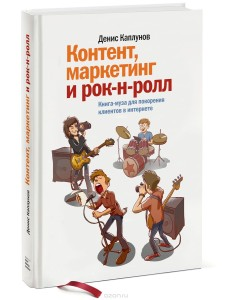 kontent-marketing-i-rok-n-roll