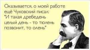 Еще Чуковский писал