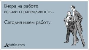 atkritka_1384476337_124