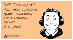 atkritka_1401262298_334