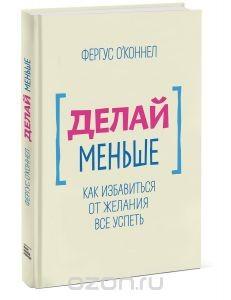 delaj-menshe