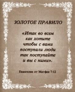 zolotoepravilo_sgy